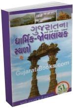 Gujaratna Dharmik Jovalayak Sthalo