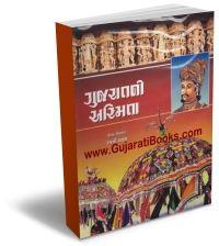 Gujarat Ni Asmita