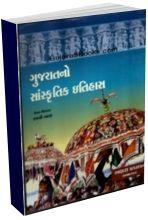 Gujarat No Sanskrutik Itihas