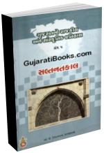 Gujarat No Rajkiya Ane Sanskrutik Itihas (Saltanat Kaal)