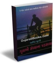 Gulabi Sandhya Na Padchhaya
