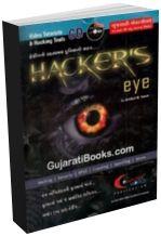 Hacking in Gujarati