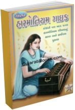Gaurav Harmonium Guide (Music Teacher)