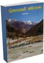 Himalay Ni Bhitarma