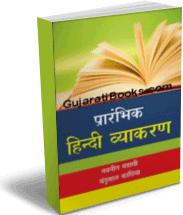 Prarambhik hindi Vyakran