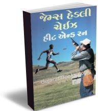 Hit and Run (Gujarati)