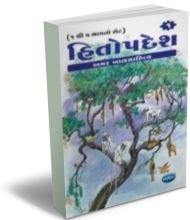 Hitopadesh (Gujarati) - Set of 5 Books