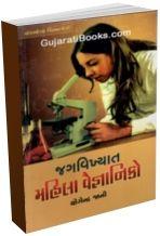 Jagvikhyat Mahila Vaigyaniko