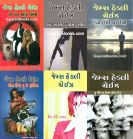 Best Seller Book Set of James Hadley Chase