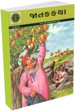 Jatak Katha - Amar Chitra Katha - Gujarati Edition