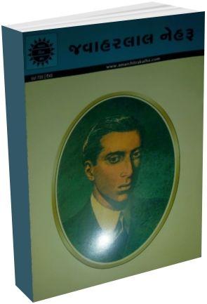 Jawaharlal Nehru - Amar Chitra Katha - Gujarati Edition