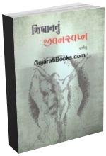 Jibrannu Jivan Swapna