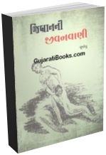 Jibranni Jivanvaani