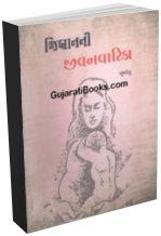 Jibranni Jivanvatika