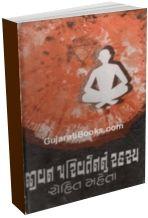 Jivan Parivartannu Rahasya