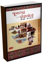 Junagad Ane Porbandar District Atlas Map (Gujarati)