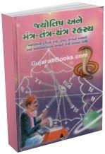 Jyotish Ane Mantra Tantra Yantra Rahasya