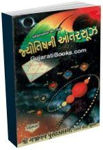 Jyotishni Aantarsuj
