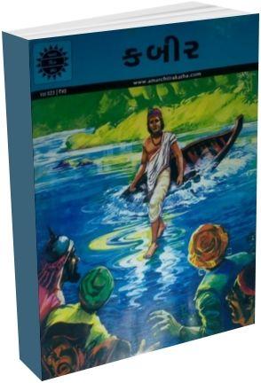 Kabir - Amar Chitra Katha - Gujarati Edition