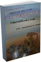 Karmayoga (English)