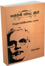 Karmyogi Narendra Modi (Hindi)