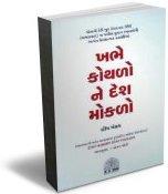 Khabhe Kothlo Ne Desh Moklo