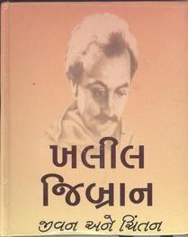 Jivan Ane Chintan - Khalil Jibran