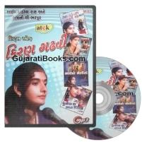 Hits of Kiran Ghadhvi