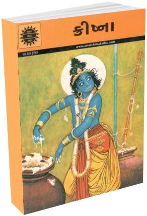 Krishna - Amar Chitra Katha - Gujarati Edition