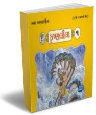 Krishna Lila (Gujarati) - Set of 8 Books
