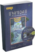 Krishnayan Book & CD Combo