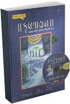 Krishnayan Book & CD Combo