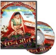 Lagna Geet Gujarati MP3 CD