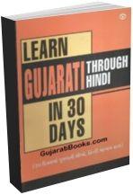 Learn Gujarati Through Hindi In 30 Days