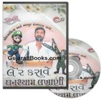 Ler Karave Ghanshyam Lakhani