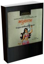 Madhushala in Gujarati