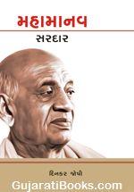 Mahamanav Sardar