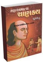 Maha Amatya Chanakya