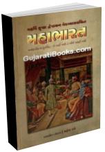 Mahabharat (Gujarati)