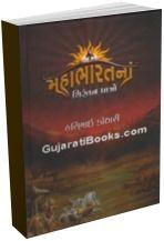 Mahabharatna Chirantan Patro