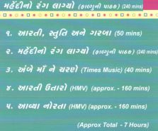 Mehandino Rang Laagyo by Falguni Pathak MP3 CD