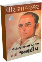 essay on veer savarkar in gujarati