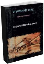 Marnyatli Majja (Marathi Book)