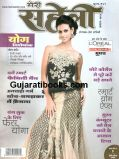 Meri Saheli - Hindi Magazine