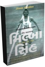 Milkha Singh (The Race of my Life)