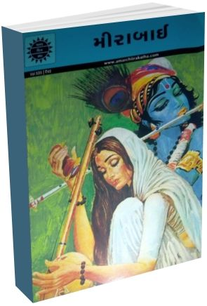 Mirabai - Amar Chitra Katha - Gujarati Edition