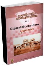Gujarat No Rajkiya Ane Sanskrutik Itihas (Mughalkal)