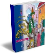 Mulla Nasruddin (Gujarati) - Set of 5 Books