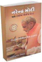 Narendra Modi Ane Time Management