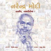 Narendra Modi Tasir Tasviroma (Photo Book)